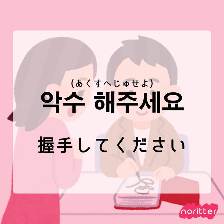 韓国 語 ください 愛嬌 し て